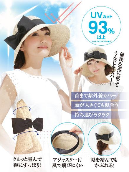 mikifille 白川みきのUVカットおリボン帽子